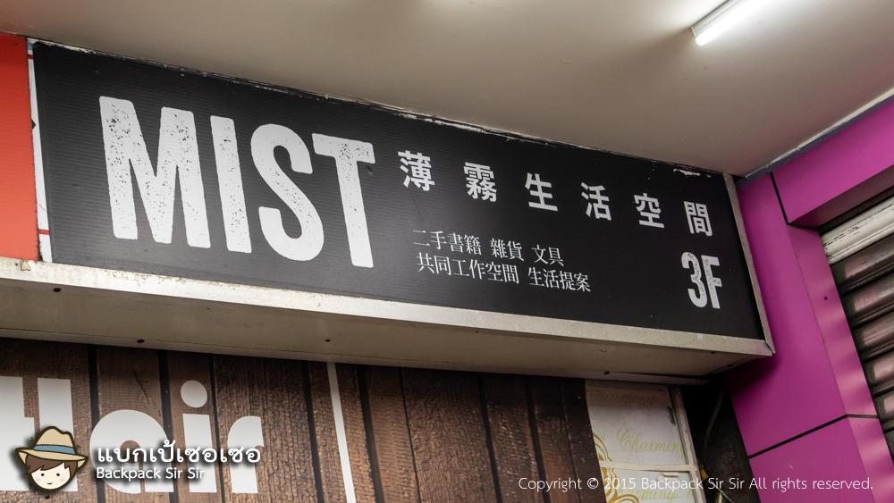 รีวิวร้านหนังสือ Mist bookstore 薄霧書店 ห้องสมุดลึกลับในไทเป เที่ยวไต้หวันด้วยตนเอง