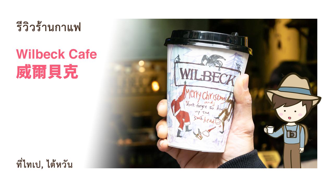 รีวิวร้านกาแฟ Wilbeck Cafe 威爾貝克手烘咖啡開封店 สาขา Kaifeng St ที่ไทเป เที่ยวไต้หวันด้วยตนเอง