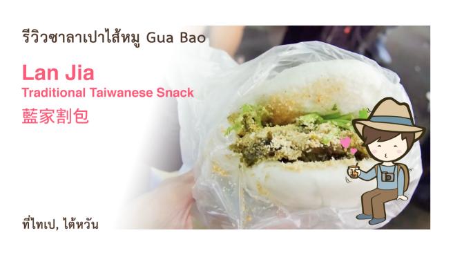 รีวิวซาลาเปาไส้หมู Gua Bao Taiwanese Hamburger ร้าน Lan Jia Traditional Taiwanese Snack 藍家割包 ที่กงก่วน ไทเป เที่ยวไต้หวันด้วยตนเองสไตล์แบกเป้เซอเซอ