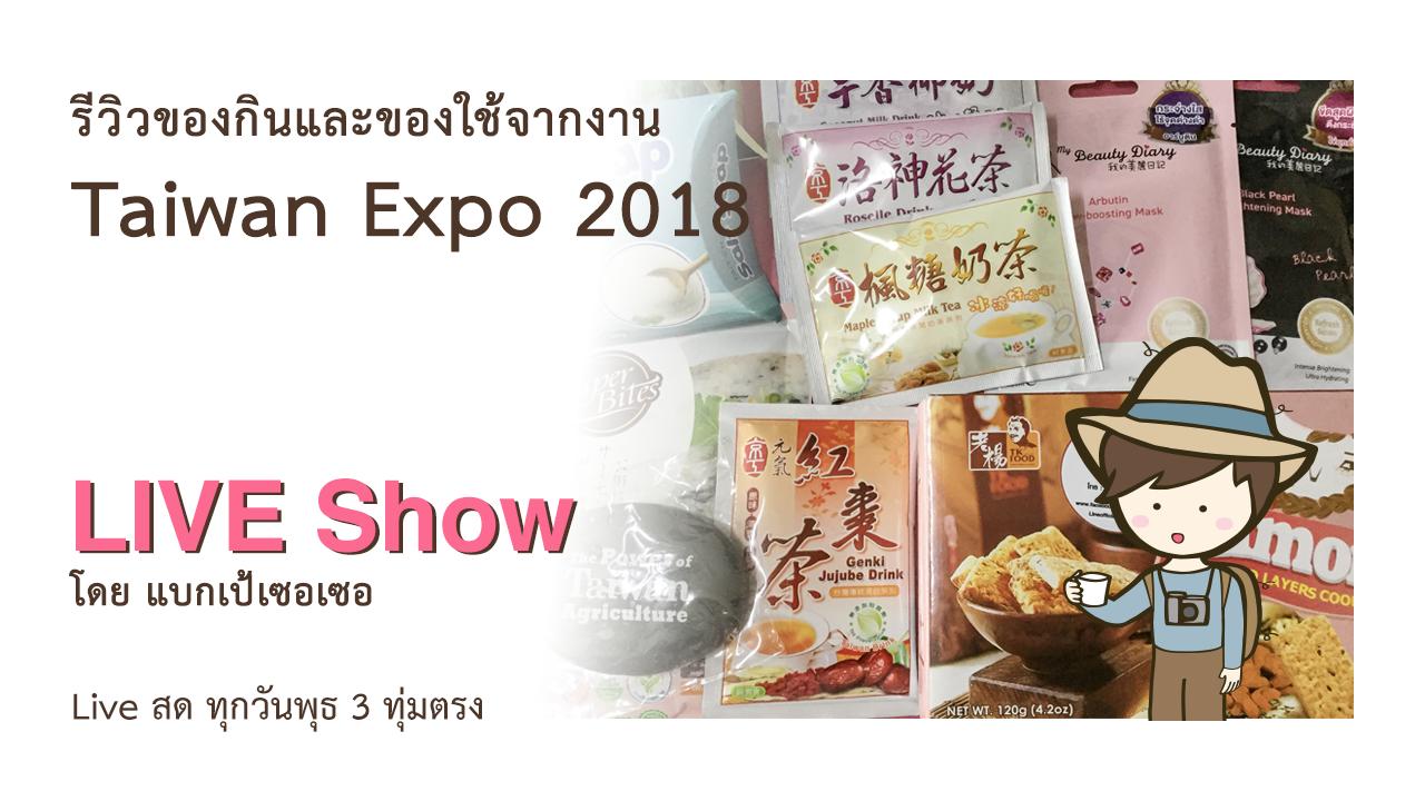 รีวิวของกินและของใช้ ควันหลงจากงาน Taiwan Expo 2018 in Thailand