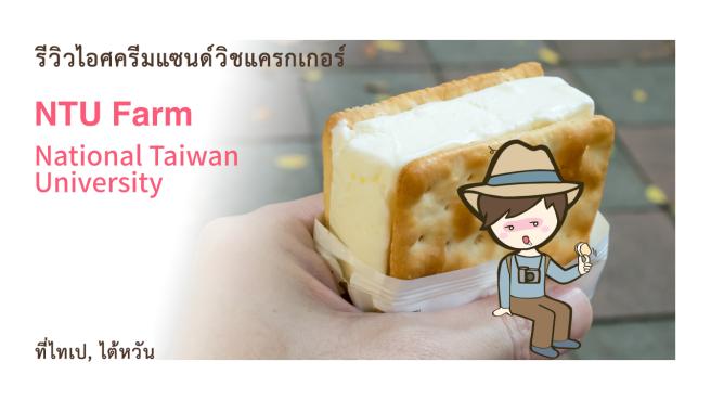 รีวิวไอศครีมแซนด์วิชแครกเกอร์ Ice cream sandwich cracker NTU Farm ในมหาวิทยาลัยแห่งชาติไต้หวัน National Taiwan University NTU เที่ยวไต้หวันด้วยตนเองสไตล์แบกเป้เซอเซอ