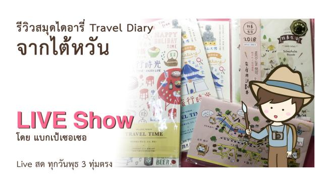 รีวิวสมุดไดอารี่ Travel Diary สมุดโน๊ตน่ารัก และ Schedule Book จากไต้หวัน