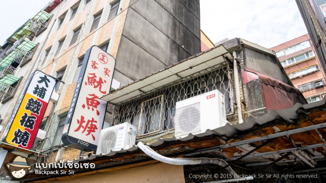 รีวิวก๋วยเตี๋ยวปลาหมึกไต้หวัน ร้าน Li Ji Taiwanese squid soup 李記正客家魷魚羹 ของกินที่กงก่วน Gongguan ไทเป เที่ยวไต้หวันด้วยตนเองสไตล์แบกเป้เซอเซอ
