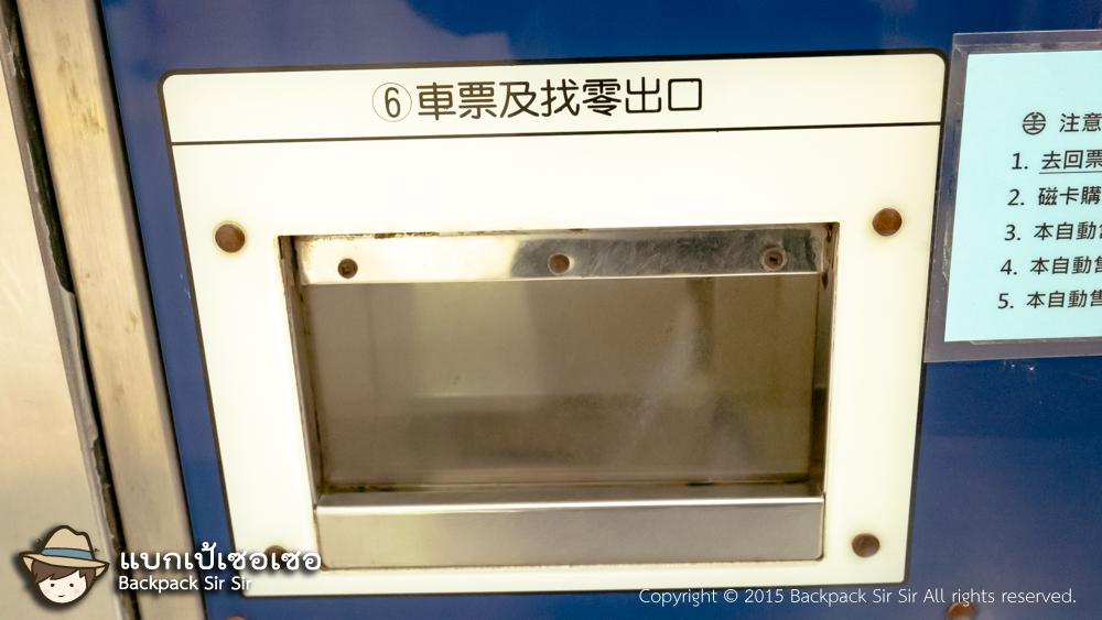 วิธีซื้อตั๋วรถไฟ ไต้หวัน ผ่านตู้ How to buy Taiwan TRA Ticket Vending Machine เที่ยวไต้หวันด้วยตนเอง