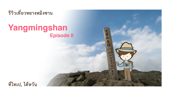 Yangmingshan Episode II รีวิวเที่ยวหยางหมิงซาน ไต้หวัน ตอน 2 Yangmingshan National Park Taiwan
