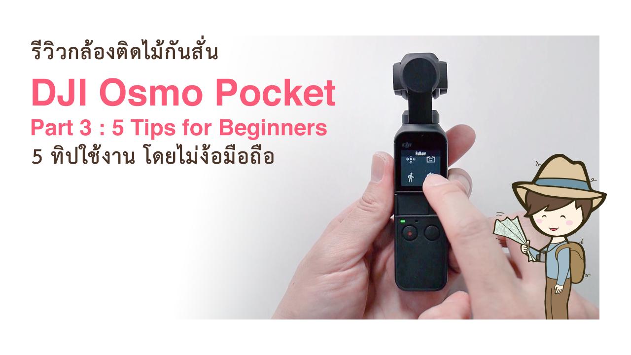 รีวิว DJI Osmo Pocket Part 3 5 Tips for Beginners ใช้ Osmo Pocket โดยไม่ง้อมือถือ สำหรับมือใหม่