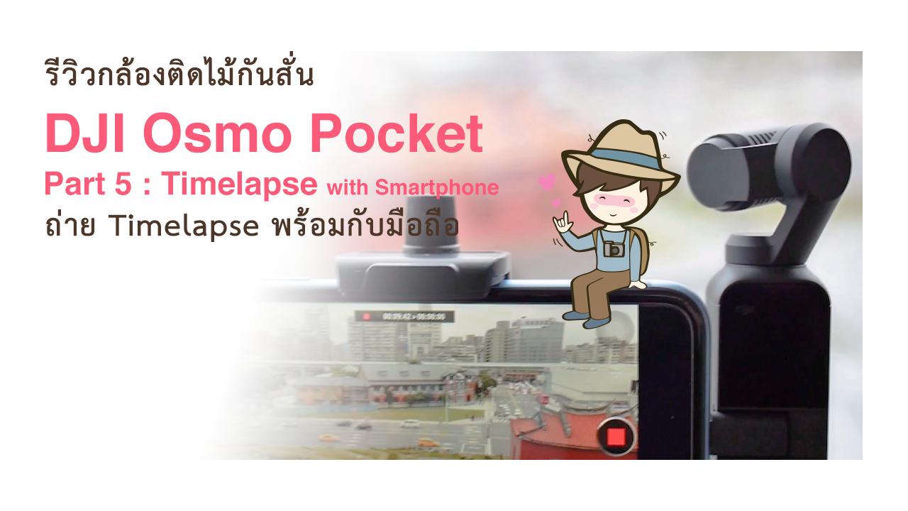 รีวิว DJI Osmo Pocket Part 5 Timelapse with Smartphone ถ่าย Timelapse พร้อมกับมือถือ