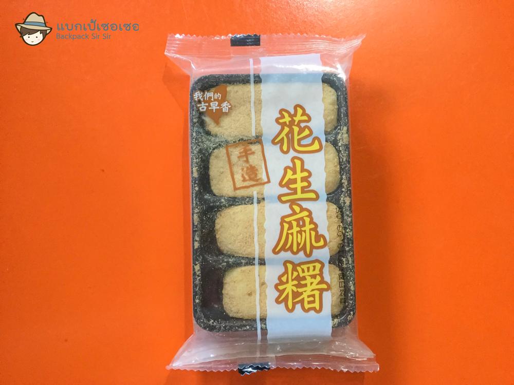 รีวิวขนมของกิน ซื้อจากไต้หวัน พายสัปะรดไต้หวัน โมจิถั่วลิสง แยมโรลชาเขียว