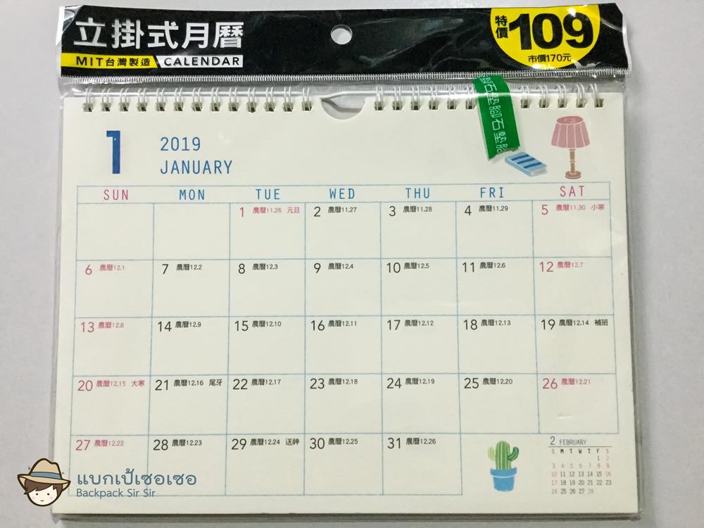 ซื้อวันและเวลาดีๆ จากไต้หวัน รีวิวปฏิทินไต้หวัน และนาฬิกาไต้หวัน Taiwan calendar and clock