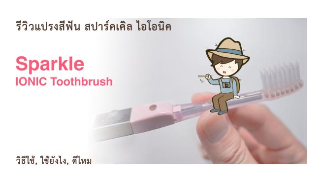 รีวิวแปรงสีฟัน สปาร์คเคิล ไอโอนิค ลดคราบพลัค Sparkle IONIC Toothbrush วิธีใช้ ใช้ยังไง ดีไหม