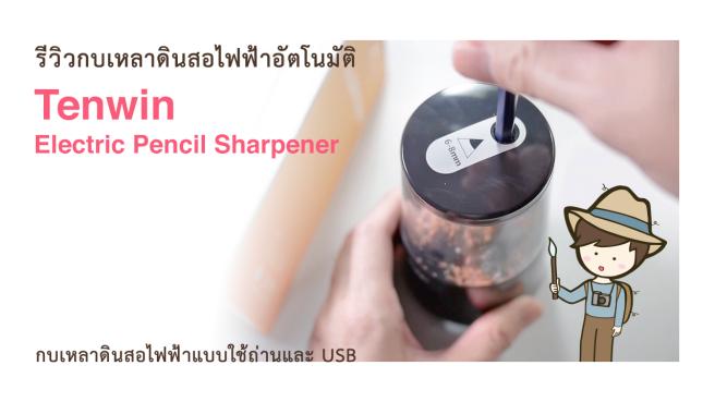 รีวิวกบเหลาดินสอไฟฟ้าอัตโนมัติ Tenwin Electric Pencil Sharpener กบเหลาดินสอไฟฟ้าแบบใช้ถ่านและ USB