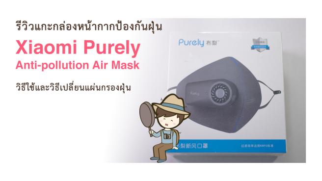 รีวิวและแกะกล่องหน้ากากป้องกันฝุ่น Xiaomi Purely Anti pollution Air Mask วิธีใช้ และวิธีเปลี่ยนแผ่นกรองฝุ่นของหน้ากากป้องกันฝุ่น