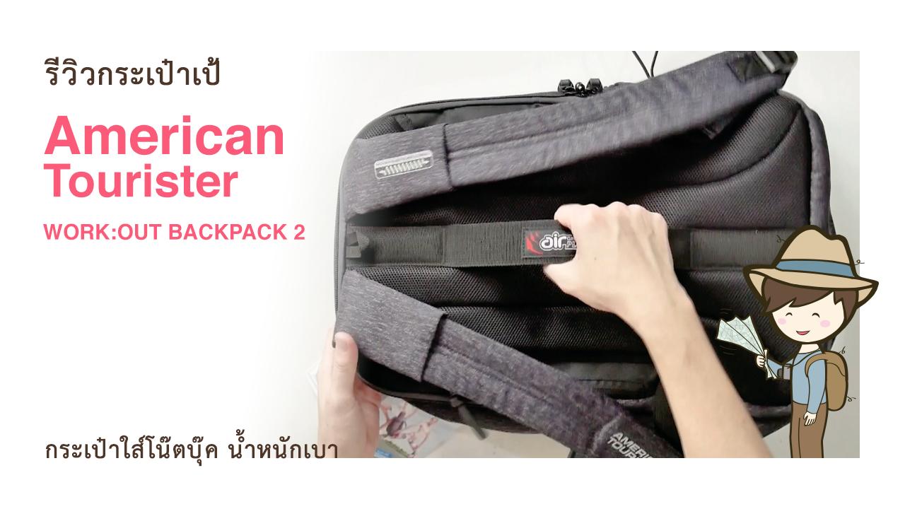 รีวิวกระเป๋าเป้ American Tourister รุ่น WORKOUT BACKPACK 2 YOGA FITNESS กระเป๋าเดินทาง ใส่คอมพิวเตอร์โน๊ตบุ๊ค น้ำหนักเบา