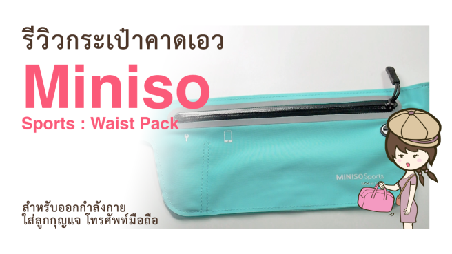กระเป๋าคาดเอว Miniso Sports : Waist Pack สำหรับออกกำลังกาย ใส่ลูกกุญแจ โทรศัพท์มือถือ