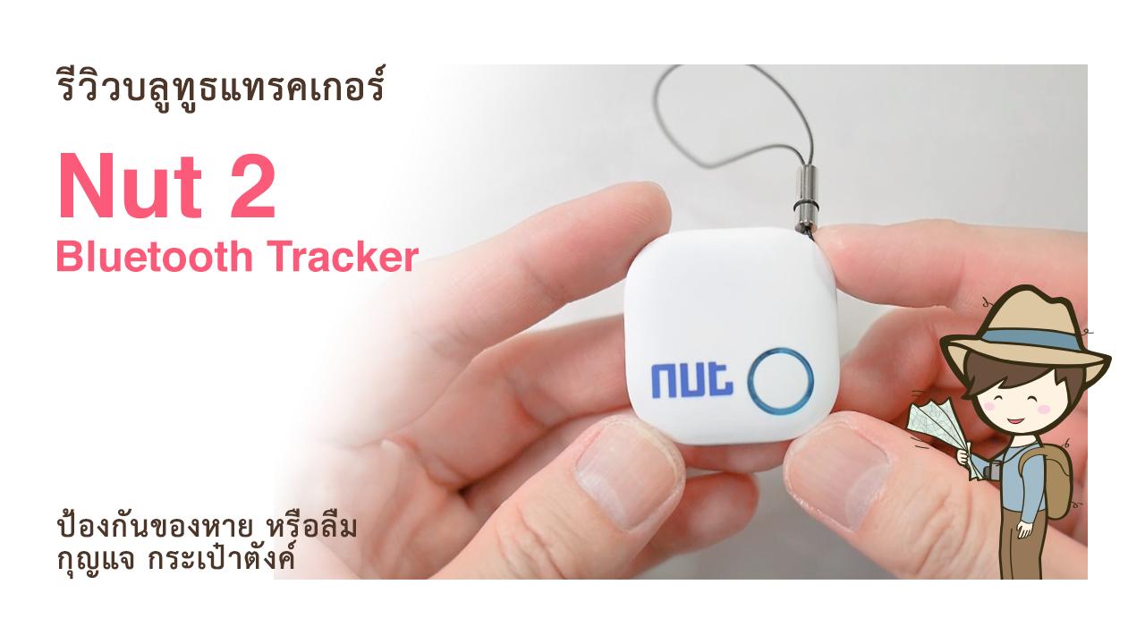 รีวิวบลูทูธแทรคเกอร์ Nut 2 Smart Bluetooth Tracker Tag ป้องกันของหาย หรือลืม กุญแจ กระเป๋าตังค์