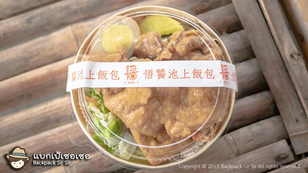 รีวิวข้าวกล่องรถไฟ ร้าน Wu Tao Chishang Lunch Box 悟饕池上飯包 ร้านอร่อยที่ไถตง เที่ยวไต้หวันด้วยตนเอง