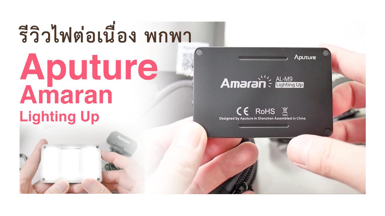 รีวิวไฟต่อเนื่อง LED พกพา Aputure Amaran Lighting Up AL M9 ไฟสตูดิโอขนาด Mini สำหรับถ่ายภาพและวีดีโอ