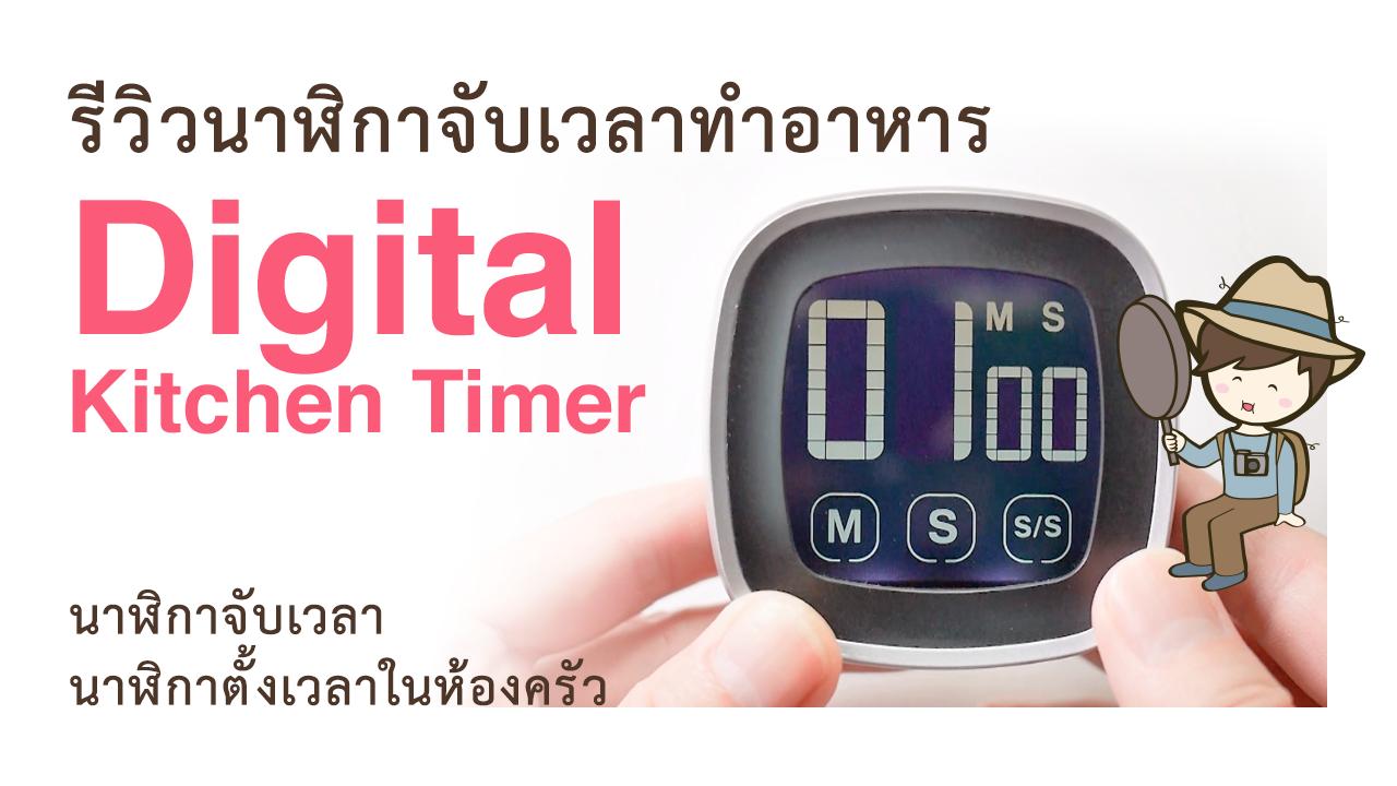 รีวิวนาฬิกาจับเวลาทำอาหาร Digital Kitchen Timer นาฬิกาจับเวลา นาฬิกาตั้งเวลาในห้องครัว ใช้งานง่าย