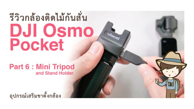 รีวิว DJI Osmo Pocket Part 6 Mini Tripod Stand Holder Accessories อุปกรณ์เสริมขาตั้งกล้อง