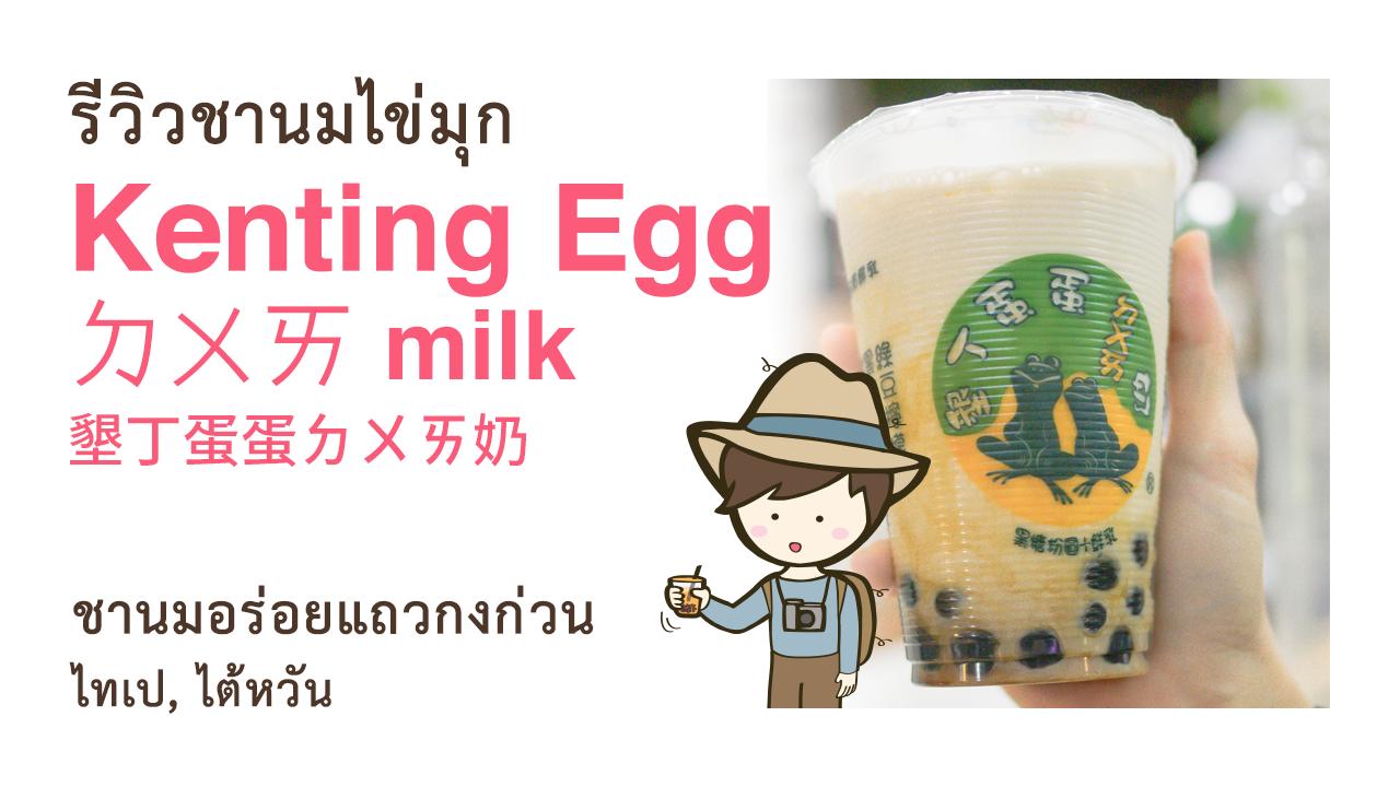 รีวิวชานมไข่มุก อร่อย ๆ ร้าน Kenting Egg ㄉㄨㄞ milk 墾丁蛋蛋ㄉㄨㄞ奶 แถวกงก่วนที่ไทเป เที่ยวไต้หวันด้วยตนเอง