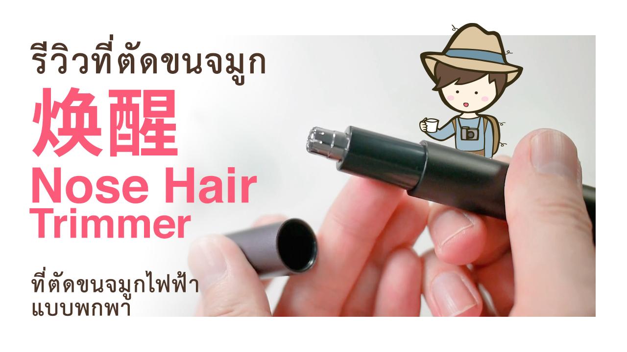 รีวิวที่ตัดขนจมูก Xiaomi Mini Nose Hair Trimmer NH1 Newstart 焕醒 เครื่องตัดขนจมูกไฟฟ้าแบบพกพา