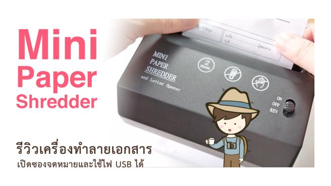 รีวิวเครื่องทำลายเอกสาร รุ่น มินิ Mini Paper Shredder and Letter Opener ใช้งานในบ้าน ใช้ไฟ USB ได้