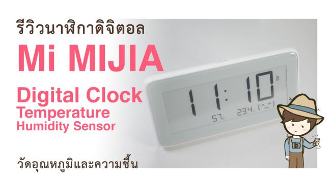 นาฬิกาดิจิตอล Mi Xiaomi MIJIA Multi-Function Clock & Bluetooth Temperature Humidity Sensor วัดอุณหภูมิและความชื้น