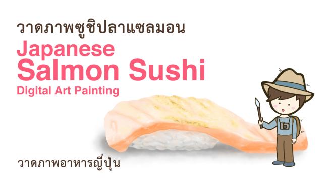 วาดภาพอาหารญี่ปุ่น ซูชิปลาแซลมอนย่างไฟ  Timelapse of Japanese Salmon Sushi Digital Art Painting
