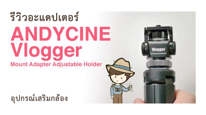 อะแดปเตอร์ ANDYCINE Vlogger Mini Hot Shoe Stand Monitor Mount Adapter อุปกรณ์กล้อง