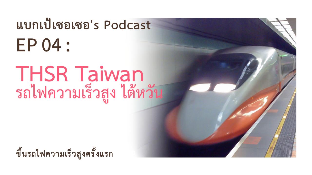 รถไฟความเร็วสูงไต้หวัน Taiwan High Speed Rail