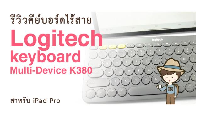รีวิวคีย์บอร์ดไร้สาย Logitech keyboard Multi-Device K380 สำหรับ iPad Pro คีย์บอร์ดไร้สาย bluetooth