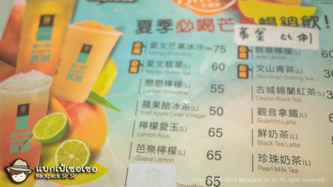 รีวิวน้ำมะม่วงไต้หวันปั่น DaYung s Tea 大苑子 Taiwan Mango Smoothies ที่ไทเป เที่ยวไต้หวันด้วยตนเอง