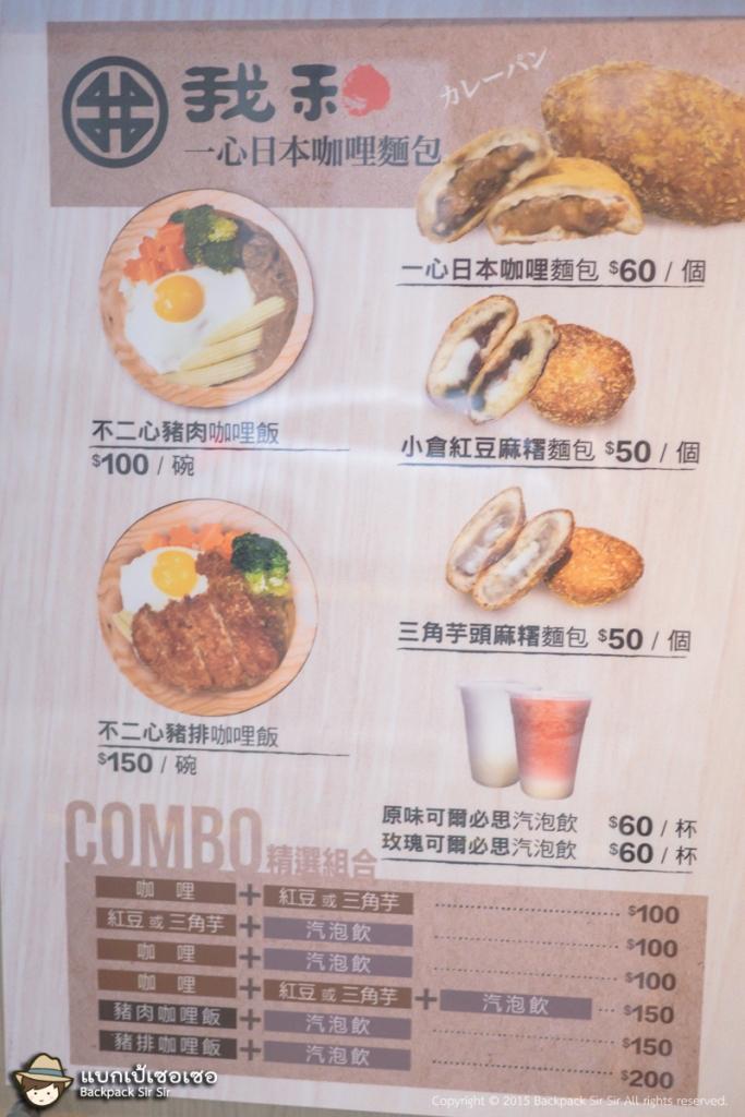 ร้าน Wo He Yi Xin (我和一心日本咖哩麵包) มีเมนูอาหารให้เลือกทั้งเมนูข้าวและขนมปังทอด