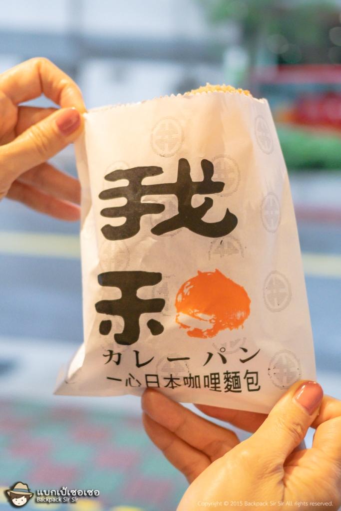 ขนมปังแกงกะหรี่ญี่ปุ่น Japanese Curry Bread
