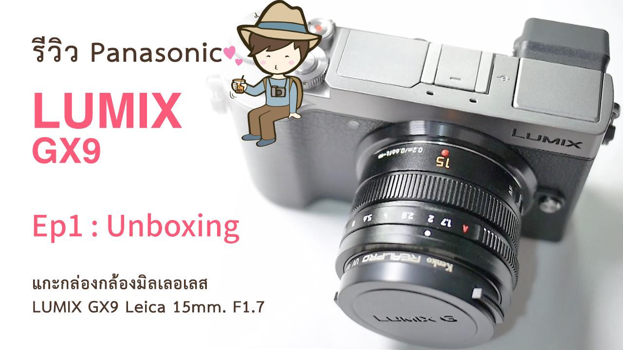 กล้องมิลเลอเลส LUMIX GX9 Leica 15mm. F1.7