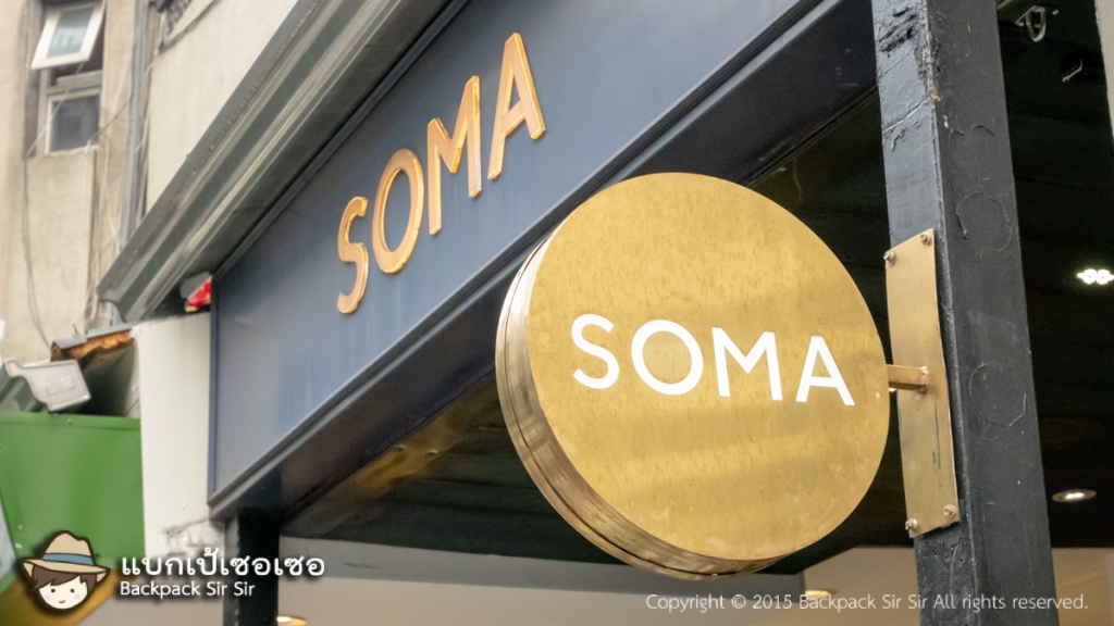 ร้าน SOMA Tea & Mocktail (特調飲品 Dunhua shop)