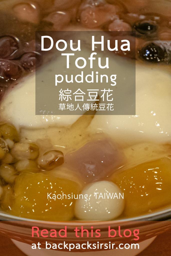 เต้าฮวยทรงเครื่อง 綜合豆花 Dou Hua Tofu pudding ร้าน 草地人傳統豆花 ในเกาสง เที่ยวไต้หวันด้วยตนเอง
