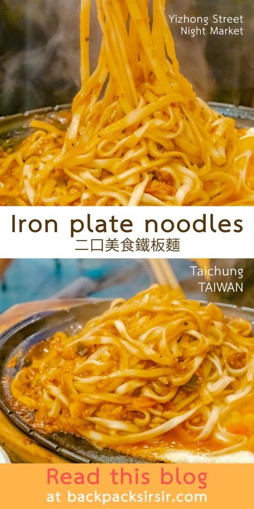 เมนูกระทะร้อน Iron plate noodles ร้าน 二口美食鐵板麵 ใน Yizhong Street Night Market ไถจง ไต้หวัน Taichung, Taiwan