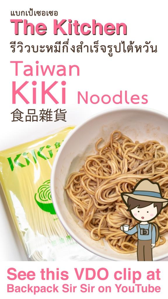 รีวิวบะหมี่กึ่งสําเร็จรูป ไต้หวัน Taiwan Kiki Noodles 食品雜貨 ของฝากจากไต้หวัน เที่ยวไต้หวันด้วยตนเอง