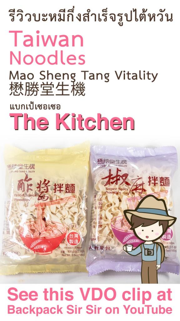 รีวิวบะหมีกึ่งสำเร็จรูปไต้หวัน Taiwan Noodles Mao Sheng Tang Vitality (懋勝堂生機) เที่ยวไต้หวันด้วยตนเอง