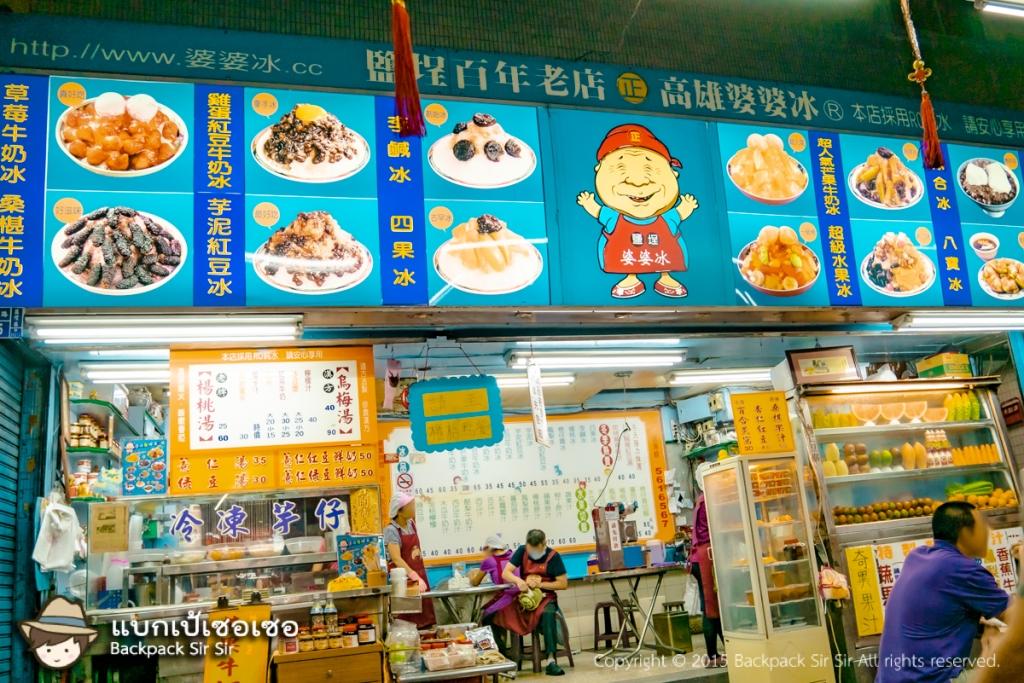 รวมมิตรผลไม้น้ำแข็งไส Mixed fruit shaved Ice ร้าน Gao Xiong Po Po Shaved Ice ที่ Kaohsiung, Taiwan