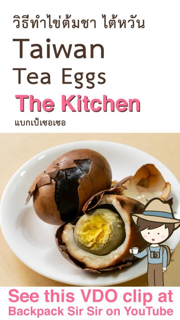 วิธีทำไข่ต้มชา ไต้หวัน DIY Taiwan tea eggs สูตรไข่ต้มใบชา ไข่ใบชาที่มีกลิ่นบรรยากาศไต้หวัน