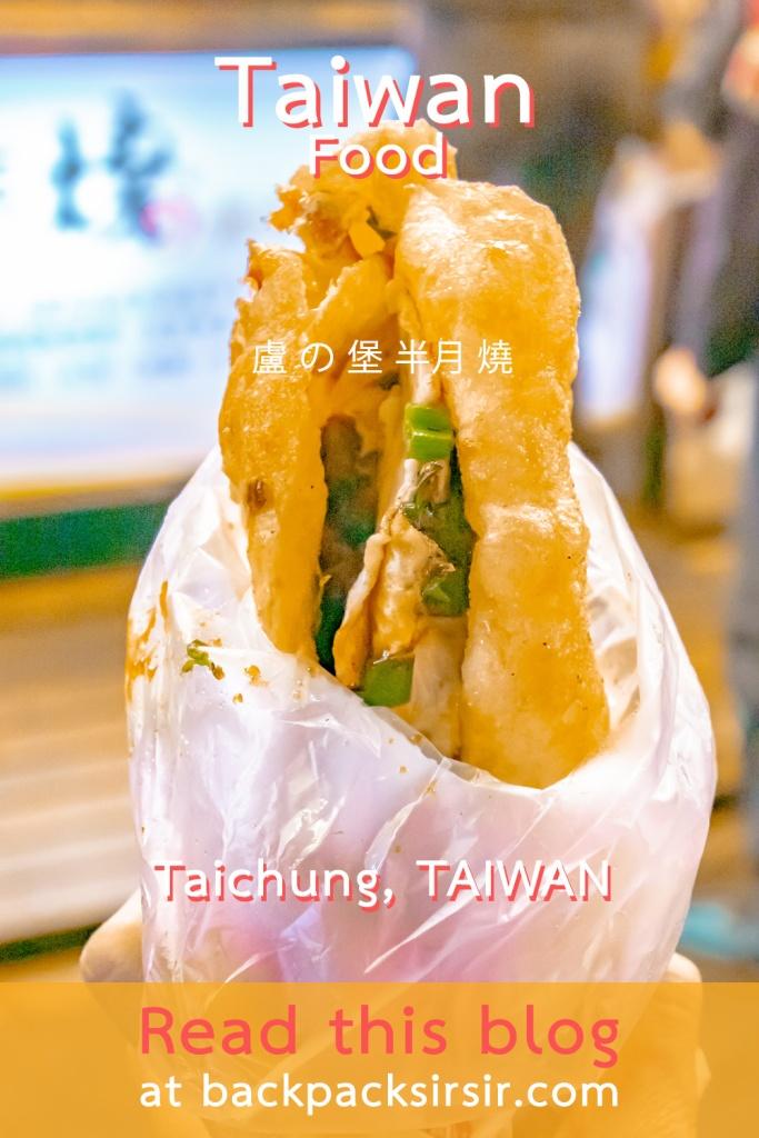 โรตีทอดครึ่งพระจันทร์ Taiwan half moon fried pancake ร้าน 盧の堡半月燒 ที่ไถจง ไต้หวัน