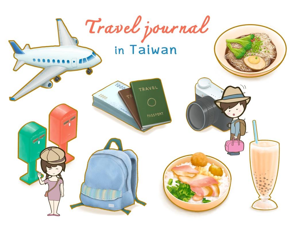 สติกเกอร์ท่องเที่ยวไต้หวัน Taiwan travel journal digital printable stickers