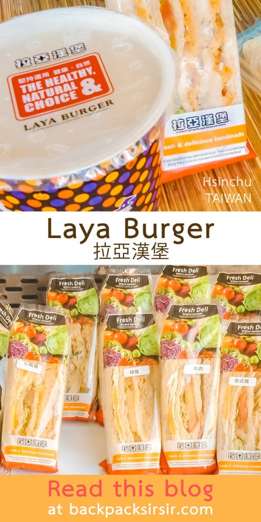 Taiwan sandwich at Laya Burger 拉亞漢堡 เที่ยวไต้หวัน รีวิวแซนด์วิช