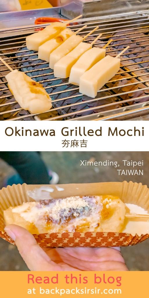 Okinawa Grilled Mochi in Ximending, Taipei โมจิย่าง 夯麻吉 (沖繩日式碳烤麻糬) ไทเป, ไต้หวัน