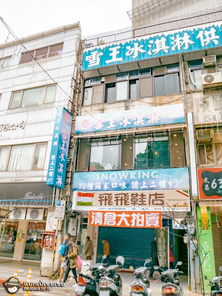 เดินหาตั้งนาน ต้องข้ามมายืนอีกฝั่งถนน ถึงจะเห็นป้าย ซึ่งร้านอยู่ชั้นที่ 2 เดินผ่านจึงไม่เห็น