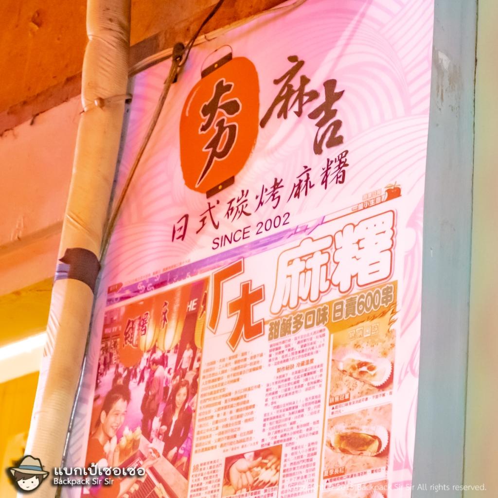 ร้าน 夯麻吉 (沖繩日式碳烤麻糬)