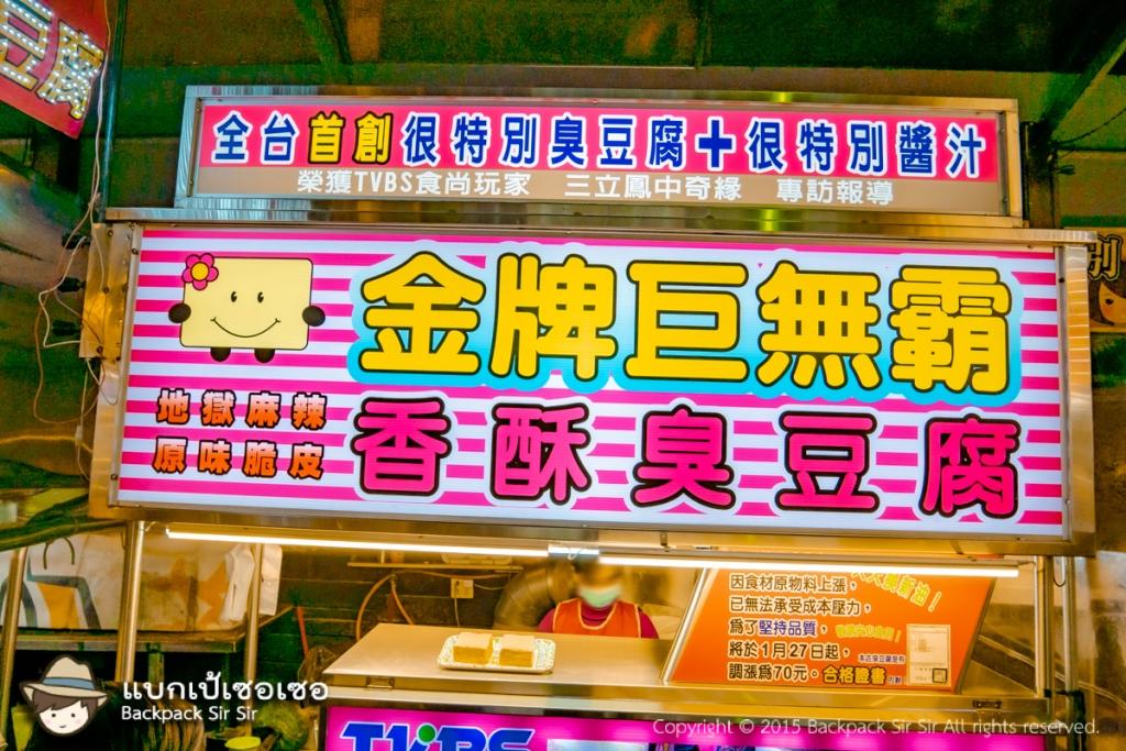 Crispy Stinky Tofu ร้าน 金牌巨無霸香酥臭豆腐