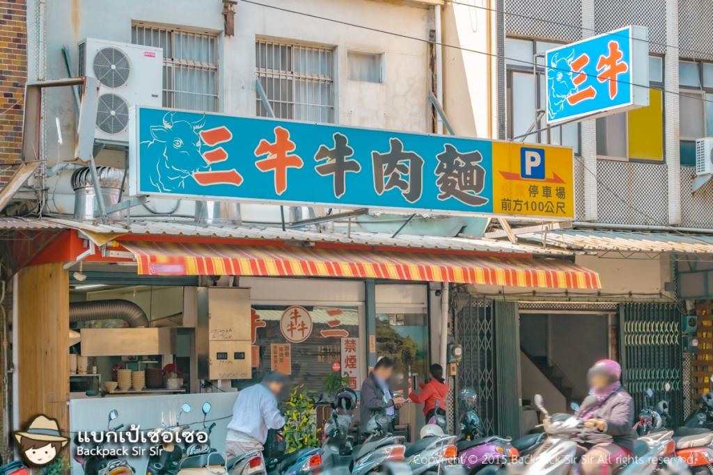 ร้าน San Niu Beef Noodle Restaurant 三牛牛肉麵